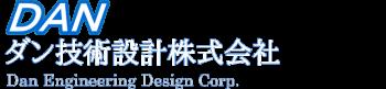 ダン技術設計株式会社